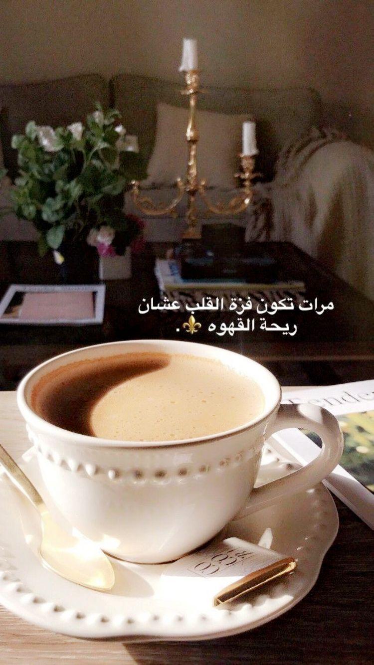 صورة اشرب اجمل قهوه في اصباح, حلى قهوه سريع 5268 6