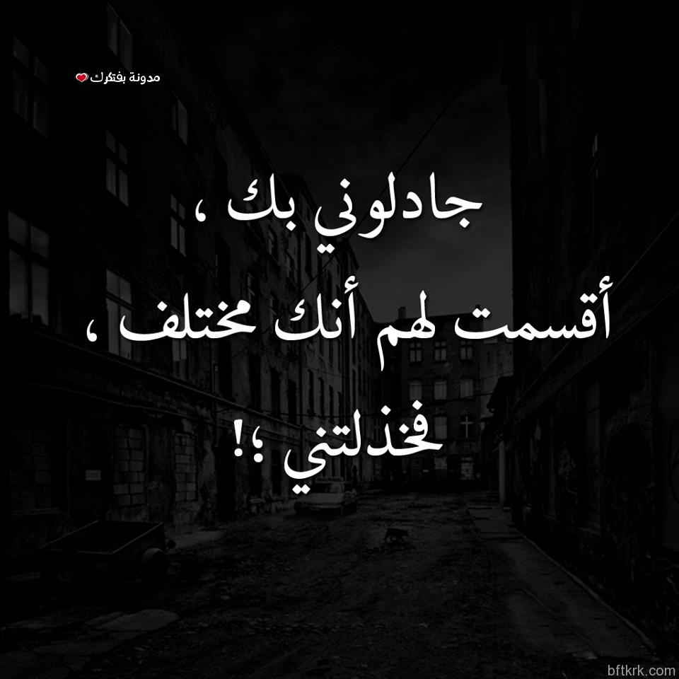 صورة ابكي بدل الدمع دم , صور فراق حزينه