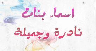 صورة عرفين سميت بنتي ايه, اسماء بنات حلوة
