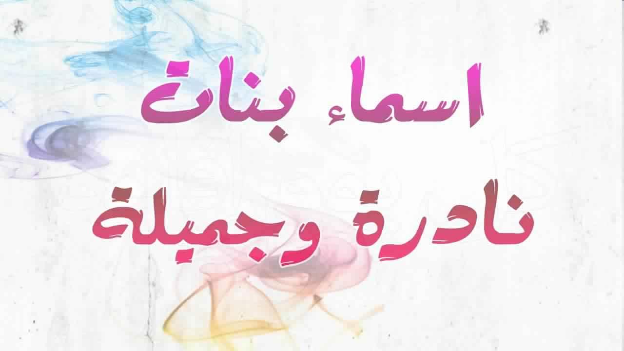 صورة عرفين سميت بنتي ايه, اسماء بنات حلوة 5345