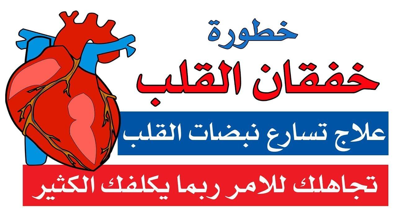 صورة تسارع نبضات القلب, نبضات القلب متسرعه