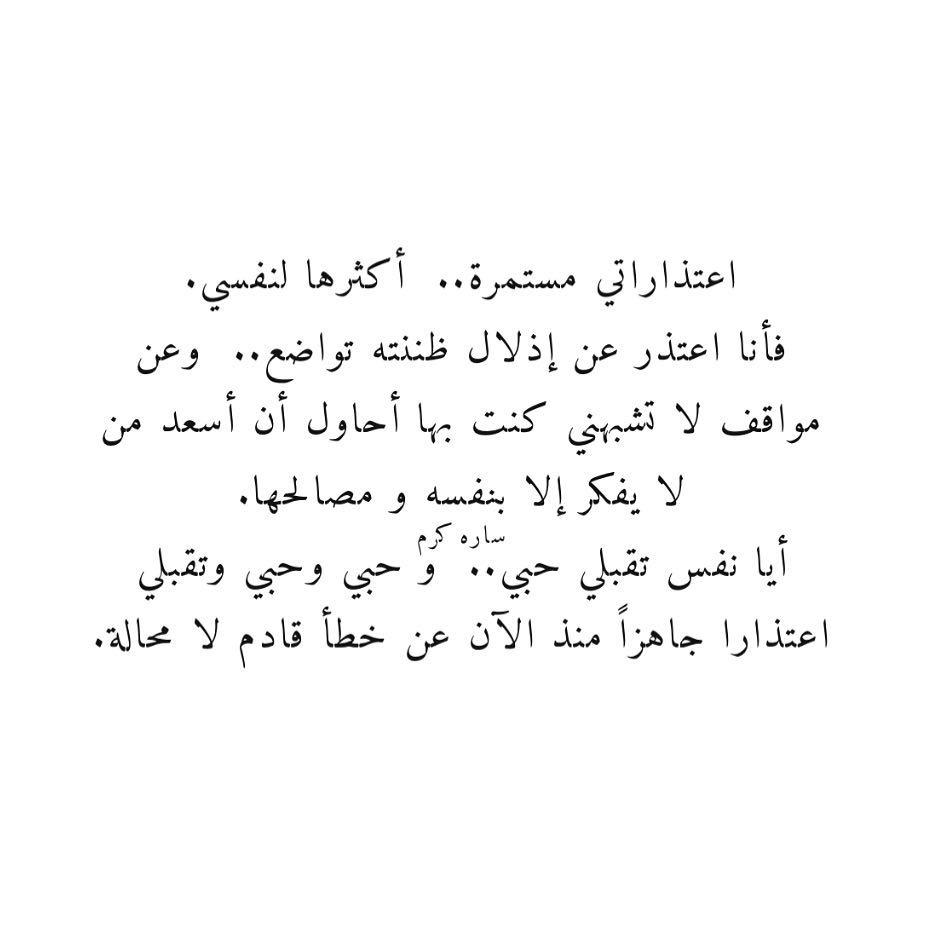 صورة قصيدة اعتذار, رساله اعتذار