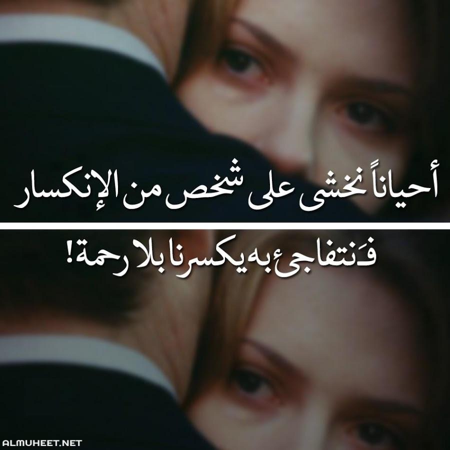 صورة اندم من قلبي على زعلك, كلمات اعتذار للحبيب