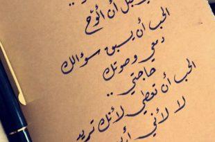 صورة بحبك مووووت ياقلبي, ما هو الحب و كلمات رائعة عن الحب