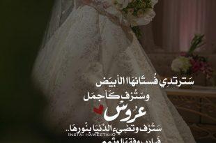 صورة خلفيات عروسه مكتوب عليها, خلفيات مكتوب عليها للعروسه