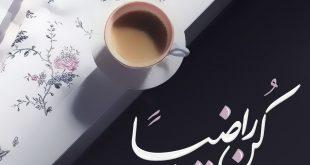 صورة كلمات صباحيه, عبارات صباحيه