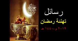 اروع صور بمناسبة رمضان تحفة، رسائل تهنئة برمضان