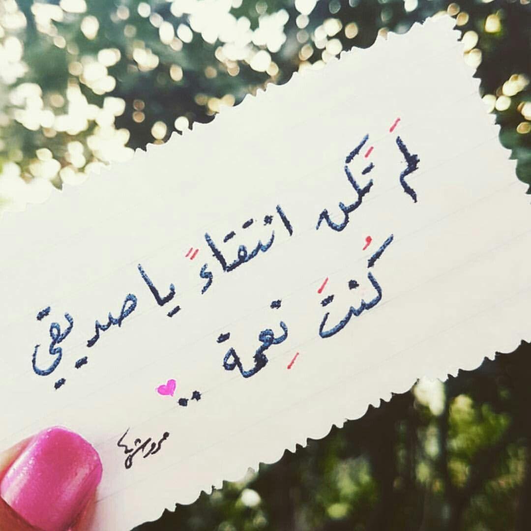 صورة كلمات قصيرة خرافة، كلام حلو قصير 5398 1