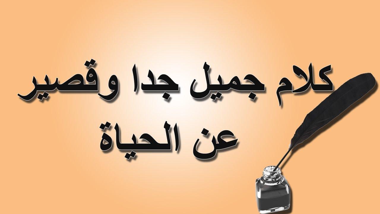 صورة كلمات قصيرة خرافة، كلام حلو قصير 5398 4