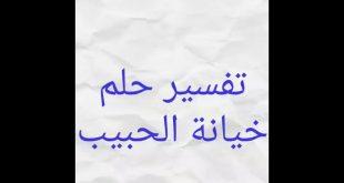 الخيانه في المنام راح اقلك تفسيرها، الخيانة في المنام