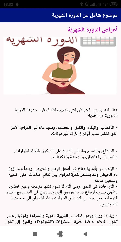 صورة الدوره لها الكثير من الاعراض راح اقلك , اعراض الدورة الشهرية 5530 1