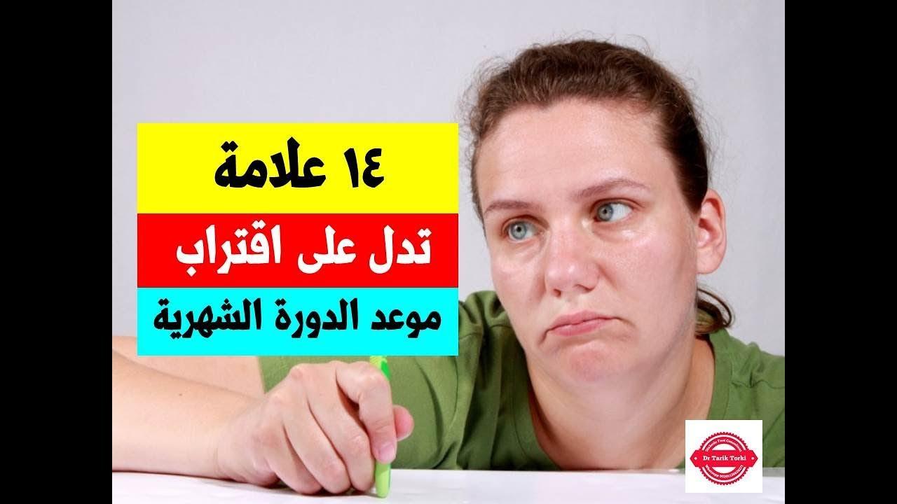 صورة الدوره لها الكثير من الاعراض راح اقلك , اعراض الدورة الشهرية 5530 2