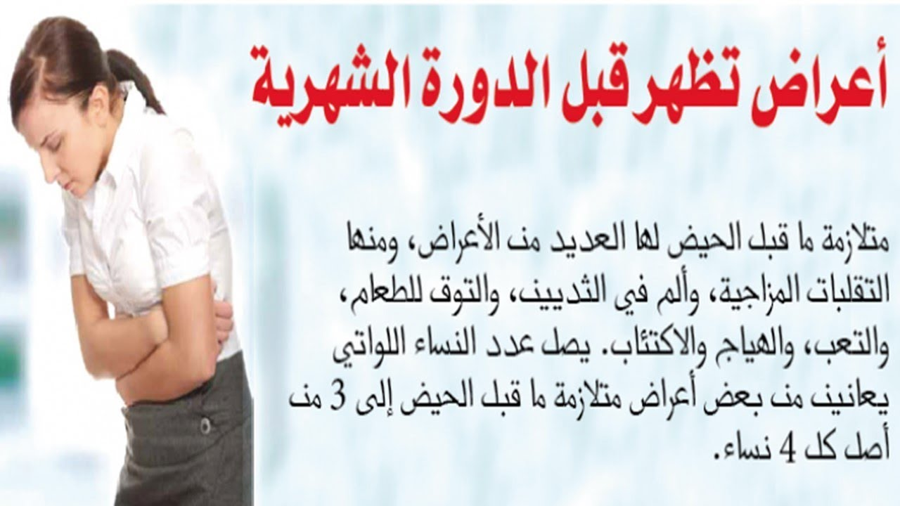 صورة الدوره لها الكثير من الاعراض راح اقلك , اعراض الدورة الشهرية 5530