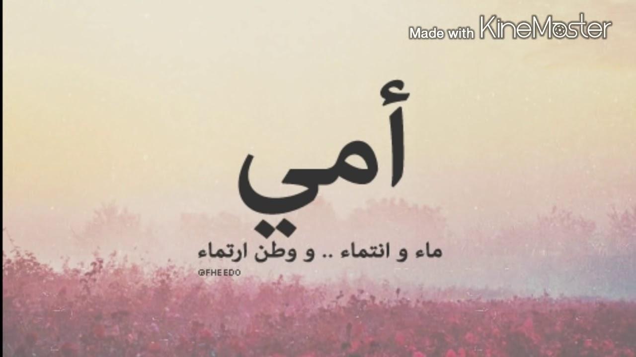 صورة كلام عن الام لا يفوتك، كلمات عن الام قصيرة 5794 1