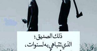 صور لخيانة الصديق موسفة , بالصور خيانه الصديق