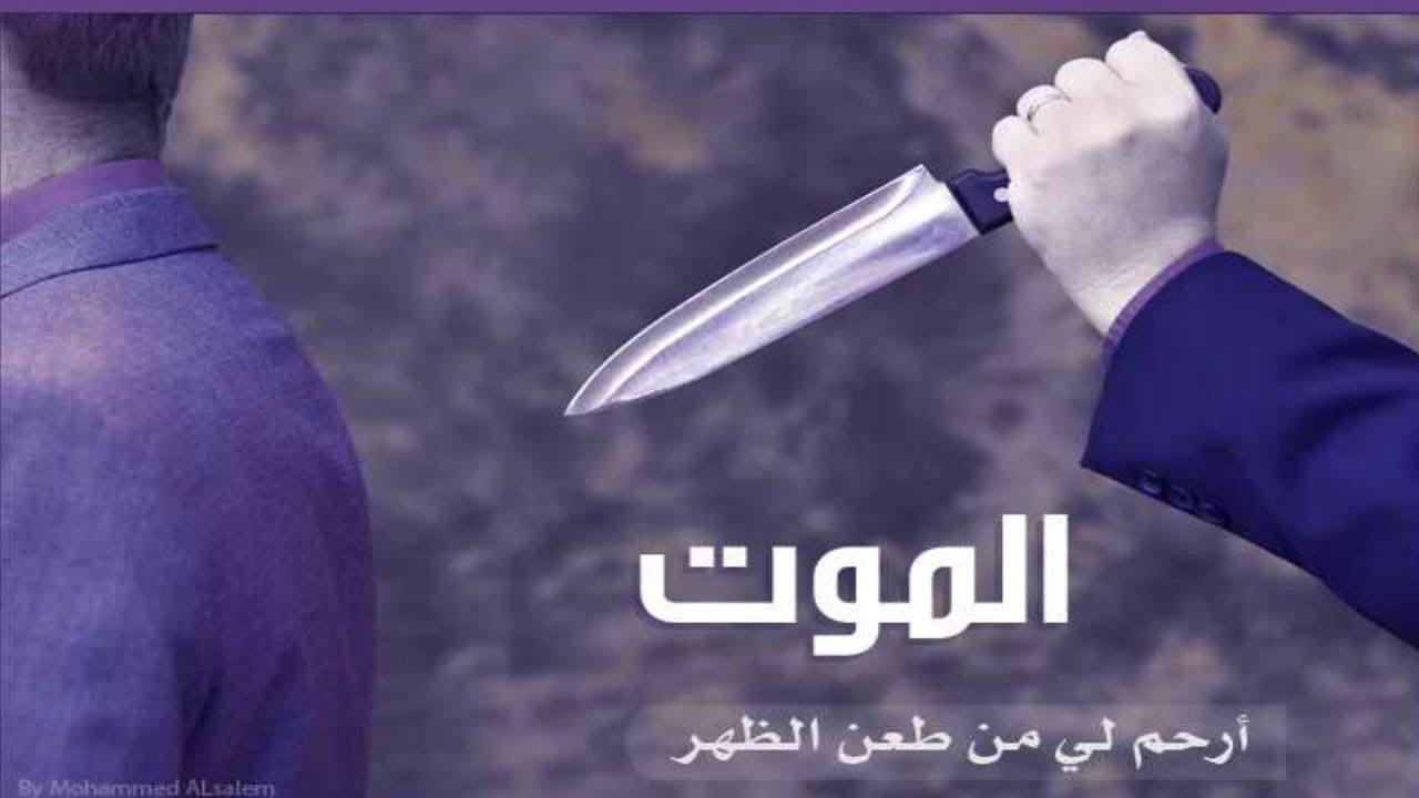 صورة صور لخيانة الصديق موسفة , بالصور خيانه الصديق 5849 2