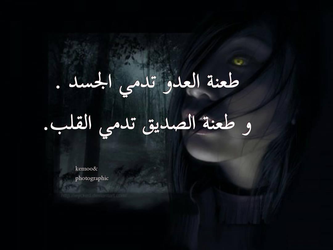صورة صور لخيانة الصديق موسفة , بالصور خيانه الصديق 5849 3