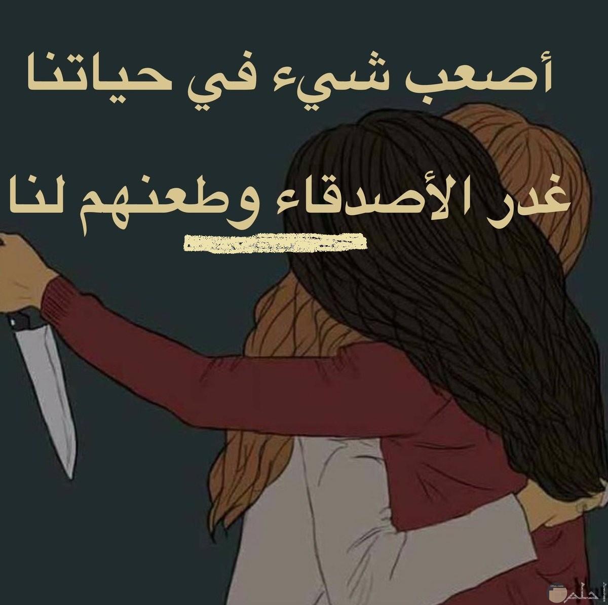 صورة صور لخيانة الصديق موسفة , بالصور خيانه الصديق 5849 6
