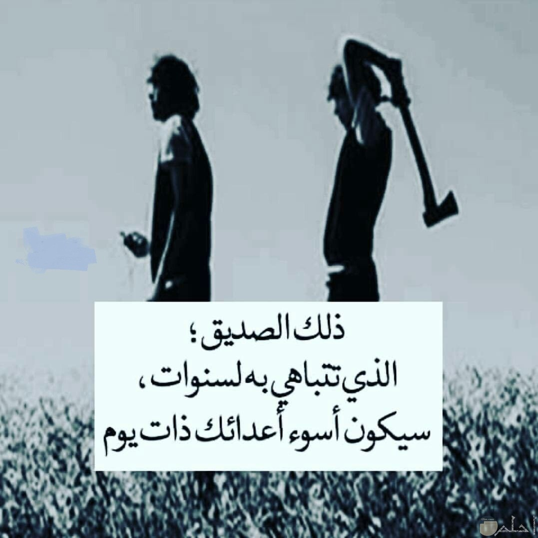 صورة صور لخيانة الصديق موسفة , بالصور خيانه الصديق