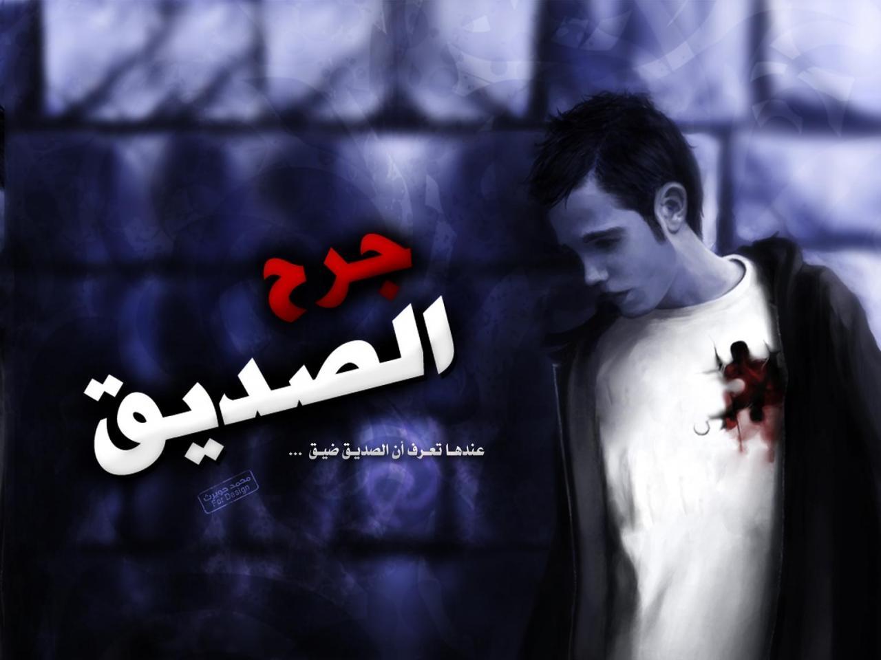 صورة صور لخيانة الصديق موسفة , بالصور خيانه الصديق 5849