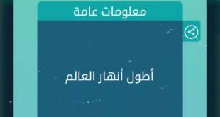 عاوز تعرف أطول نهر هقلك، اطول انهار العالم