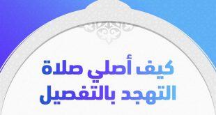 صورة صلاة التهجد في رمضان 3912 3 310x165