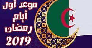 رمضان 2019 المغرب