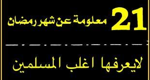 صورة معلومات عن شهر رمضان 3967 3 310x165