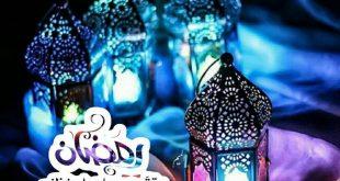 صورة كلام جميل عن رمضان 4113 13 310x165