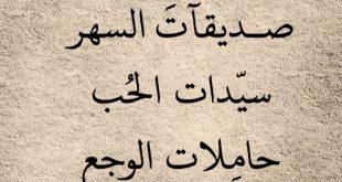 كلمات جميلة للحبيبة