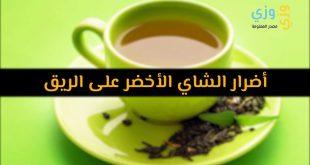 اضرار الشاي الاخضر
