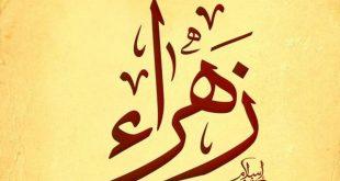 اسم زهراء