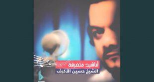 صورة اناشيد حسين الاكرف 11256 2 310x165
