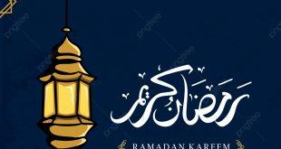 صورة ادعيه رمضان جميله 1461 6 310x165
